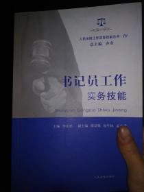 人民法院工作实务技能丛书(10):书记员工作实务技能_近全新