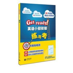 正版】Get ready!英语小初衔接练与考