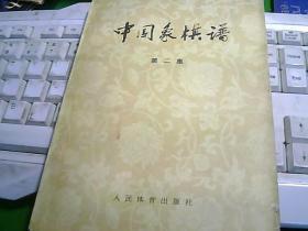 中国象棋谱 第二集