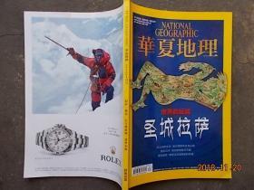华夏地理 2014.4(圣城 拉萨)