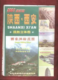 2001最新版陕西西安揽胜立体图