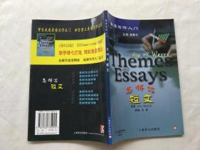 英语写作入门:怎样写短文