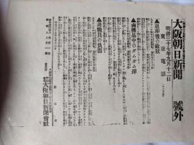 大坂朝日新闻 号外 明治37年 1904年 日露战争 日俄战争  老报纸 抚顺、辽阳  内容有日军和英国牧师救助中国200多百姓