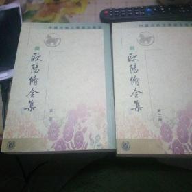 欧阳修全集(一二册合售