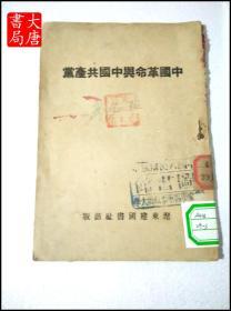 中国革命与中国共产党 (No.3)A25