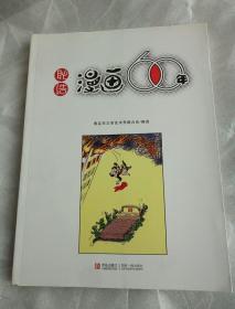 耿浩漫画60年