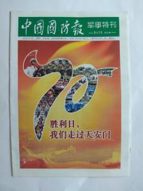 中国国防报2015年9月4日【24版全】纪念抗战胜利70周年大阅兵