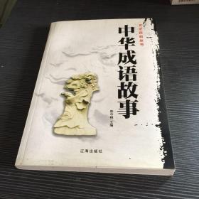 中华成语故事2