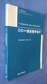 C/C++语言程序设计