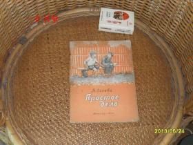 俄文图书:译名大概叫——平凡的事情(书后空白页粘有写着译名的小纸条)(1960年版,有插图,个人藏书)
