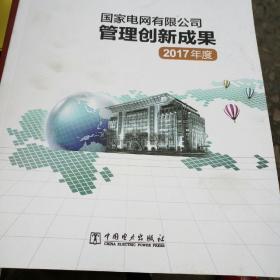 国家电网有限公司管理创新成果。(20I7)年度
