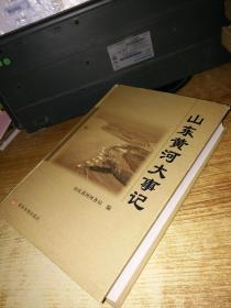 菏泽牡丹黄河志(1986-2005)