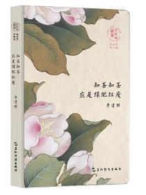 最美古诗词手账本-李清照:知否知否应是绿肥红瘦
