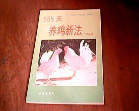 555天养鸡新法(第二版)