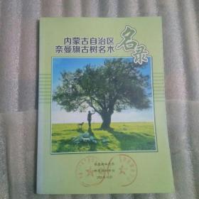 内蒙古自治区奈曼旗名树名木名录。