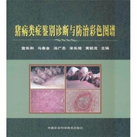 猪病类症鉴别诊断与防治彩色图谱