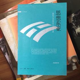 思想东亚:朝鲜半岛视角的历史与实践
