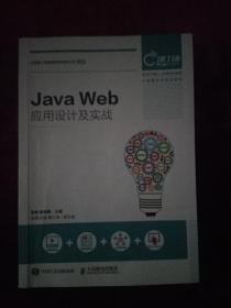 Jαvα.Web应用设计及实战