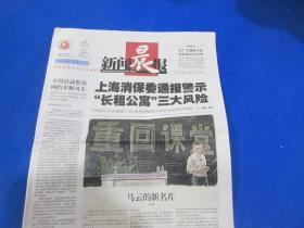 """新闻晨报/2018年9月11日 头条:上海消保委通报警示""""长租公寓""""三大风险"""