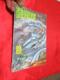 超时空猴王——孙悟空 ·海底历险(21)   【16开】