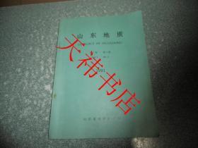 山东地质 第7卷 第2期 Vol.7 No.2 1991