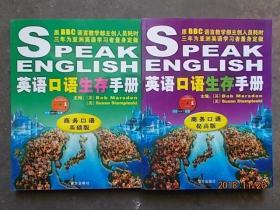 英语口语生存手册(商务口语基础版/商务口语提高版)2本合售