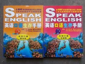 英语口语生存手册(生活口语基础版/生活口语提高版)2本合售