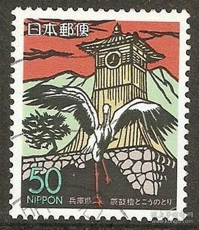 日邮`·日本地方邮票信销·樱花目录编号 R149 1994年 兵库县 风光 辰鼓橹与鹤 信销1全