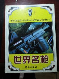 世界名枪: 2[图集]