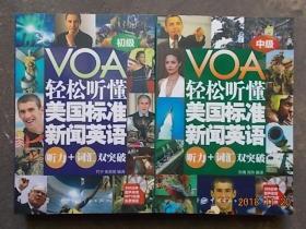 VOA轻松听懂美国标准新闻英语(初级、中级)2本合售