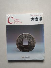 中国红:古钱币