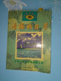 看海的日子——:少男少女哲思精品散文选 ( 太阳族家园丛书)
