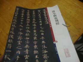 彩色放大本中国著名碑帖 << 唐小楷灵飞经 8开,老字帖 上海辞书出版社>>品好