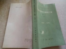中华人民共和国国家计量检定规程汇编.长度.六:综合类:1987~1989