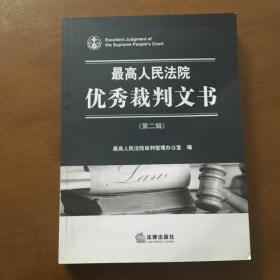 最高人民法院优秀裁判文书(第二辑)