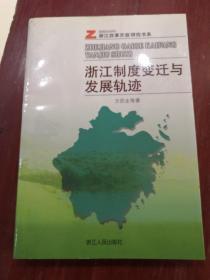 浙江制度变迁与发展轨迹