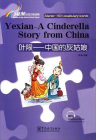 叶限 中国的灰姑娘/彩虹桥汉语分级读物