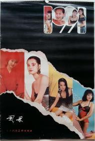 原版摄影艺术挂历1991年美女风采 李大平摄13全