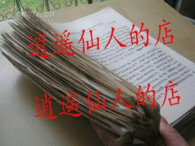 1983年江苏省张仲景学术交流会 全套68本  售复印件