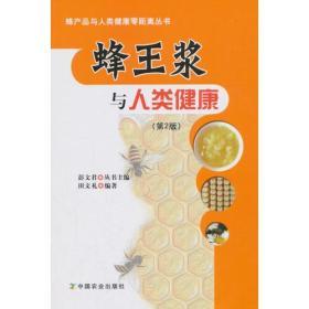 新书--蜂产品与人类健康零距离丛书:蜂王浆与人类健康(第2版)
