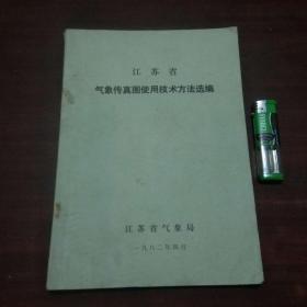江苏省气象传真图使用技术方法选编