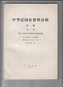 中华民国史资料丛稿译稿:第一辑 1895-1912年中国军事力量的兴起