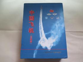 中国飞机(珍藏版)3册全