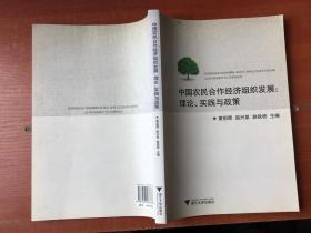 中国农民合作经济组织发展:理论、实践与政策