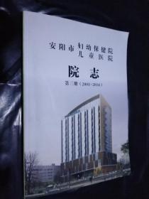 安阳市妇幼保健院儿童医院院志 第三册(2001-2014)