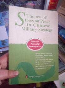 中国兵略贵和论(英)