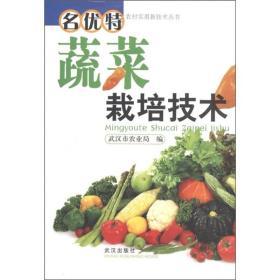 农村实用新技术丛书:名优特蔬菜栽培技术