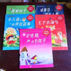 杨红樱精选童话:背着房子、小人精的黑夜故事、迷糊豆和小人精、七个小淘气、会走路的小房子(5本合售)