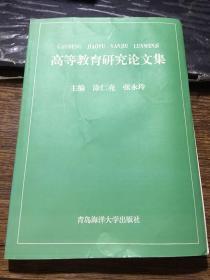 高等教育研究论文集