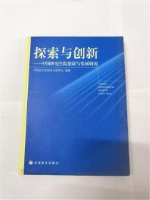 探索与创新:中国研究生院建设与发展研究